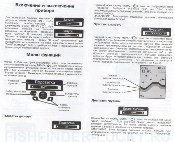 инструкция по эксплуатации эхолота ff718li