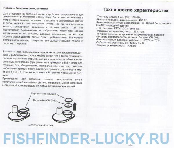 Инструкция fish finder на русском pdf