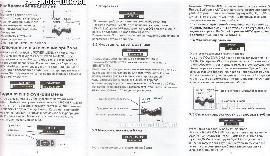 Fishfinder инструкция на русском языке