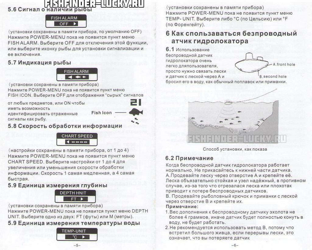 Инструкция По Использованию Эхолота
